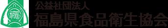 公益社団法人 福島県食品衛生協会