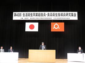 発表者 食品衛生指導員 稲田幹夫氏