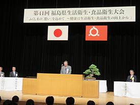 開会の言葉 伊藤治副会長